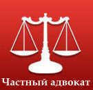 Частный адвокат